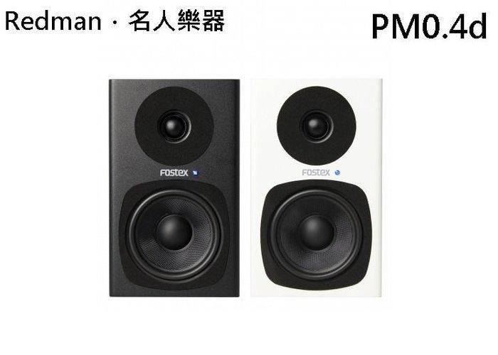 【名人樂器】免運 全新 FOSTEX PM0.4D 主動式 監聽喇叭 剩灰色