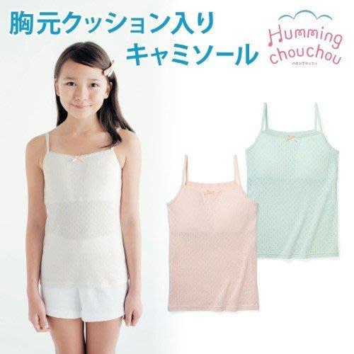 可刷卡 日本 女童 內衣 透氣 附胸墊 純棉 小背心