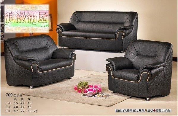 【浪漫滿屋家具】709型 乳膠厚皮【1+2+3】  只要18000【免運】優惠特價!
