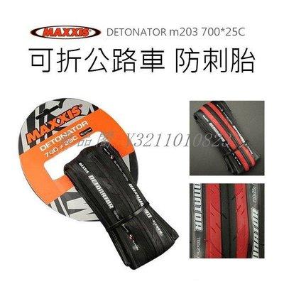 【車品閣】 MAXXIS 瑪吉斯 DETONATOR m203 700*25C可折公路車 防刺胎
