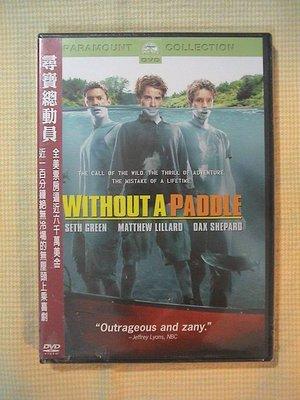 電影狂客/正版DVD台灣三區版尋寶總動員Without A Paddle