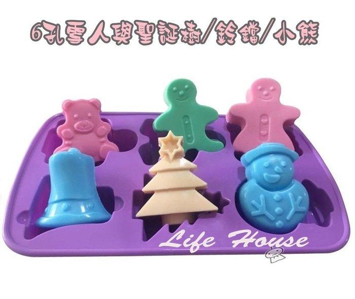 6連模  139 聖誕樹 、雪人、鈴鐺、玩具熊  皂 蛋糕模具 ~6孔模具食品級環保矽膠模