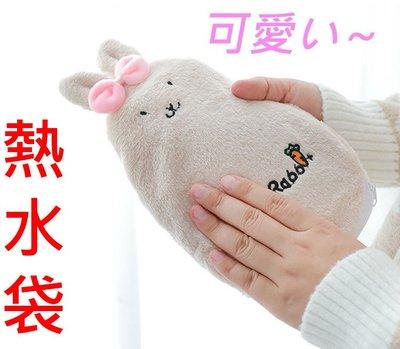 原價百貨》熱水袋防爆灌水暖水袋 兔子毛绒可拆洗布套暖手寶 (283)