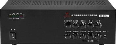 【昌明視聽】 鐘王 廣播系統擴大機 KB-200PA 最大輸出200瓦 公司貨一年保固 另有300瓦 KB-300PA