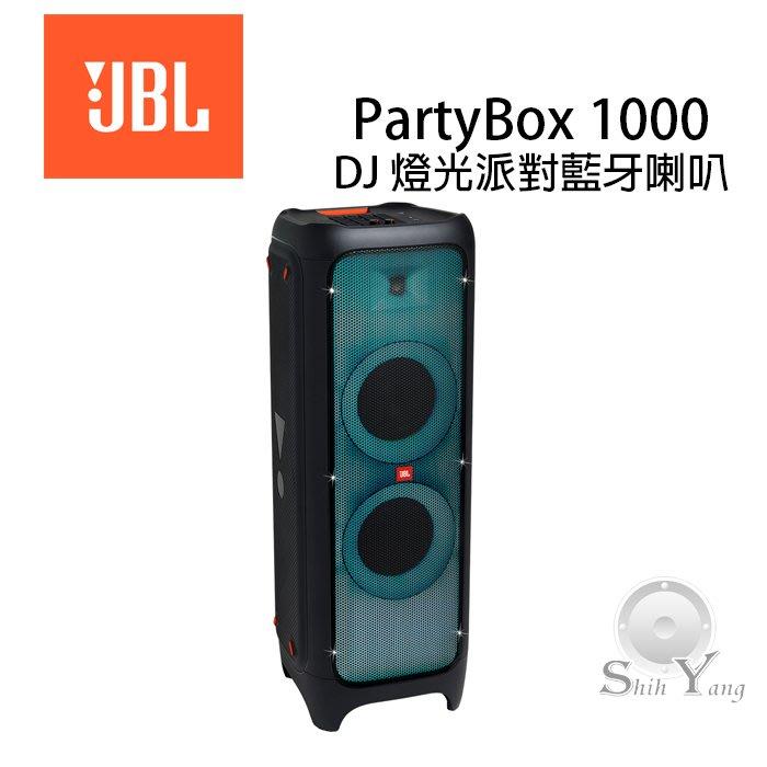 JBL 英大  PartyBox 1000 DJ 燈光派對藍牙喇叭 限量送 JBL Free X 真無線藍牙耳機