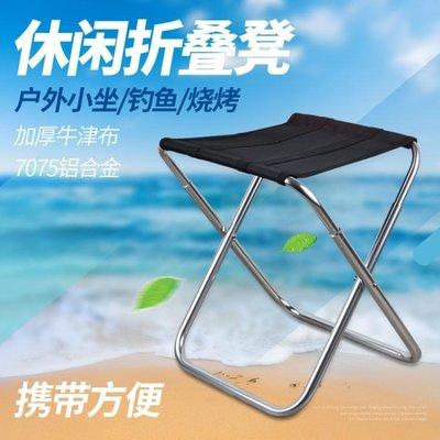 戶外馬扎凳寫生椅摺疊凳椅釣魚凳椅輕鋁合...