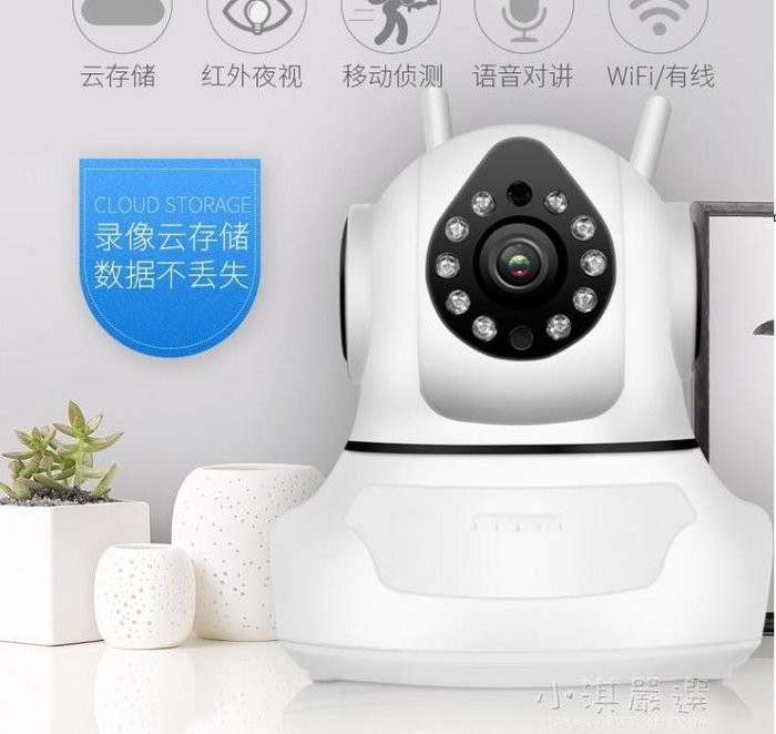恒思安無線攝像頭wifi遠程手機智慧網路高清家用監控器套裝1080Pigo