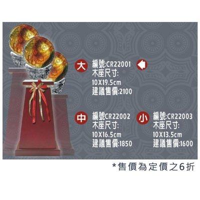 獎座-琉璃.水晶 CR22001-CR22003