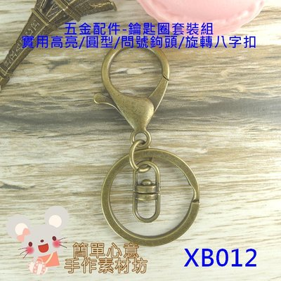 XB012【每套22元】高品質高亮度百搭款扁鑰匙圈頭+問號扣頭+八字旋轉扣三件套裝組(古青銅)☆半成品【簡單心意素材坊】