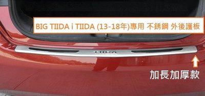 現貨 BIG TIIDA i TIIDA (13-19年)專用 不銹鋼 外置 後護板 後防刮板 後踏板 尾門 後保桿