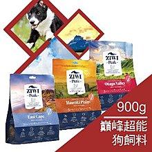 ×貓狗衛星× ZiwiPeak 巔峰。超能系列 鮮肉狗糧【白肉/雙羊/牛鹿】 900g