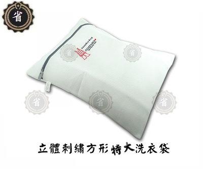 ~省錢王~ 3D立體加厚刺繡方形洗衣袋(特大) 40*50cm  SGS檢驗合格 洗衣袋 收納袋