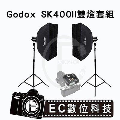 【EC數位】Godox 神牛 SK400II 雙棚燈套裝組 棚燈集光罩 八角柔光箱 內建X1系統 人像攝影 商攝