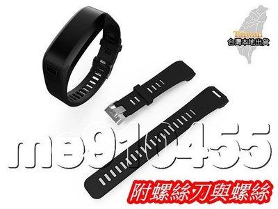 佳明 Vivosmart HR+ 替換錶帶 Garmin HR+ 錶帶 表帶 手錶 矽膠錶帶 硅膠錶帶 黑色 有現貨