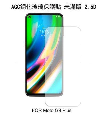 --庫米-- AGC Moto G9 Plus 鋼化玻璃保護貼 高清未滿版 2.5D