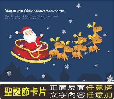 便利印刷站【獨家訂做-聖誕節卡片】可印上你的祝福【500張雙面只要799元】聖誕/感恩卡/耶誕卡製作A