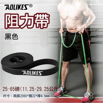 團購網@Aolikes阻力帶-黑色25-65磅 高彈力乳膠阻力帶 健身運動 彈性好 韌性佳 結實耐用 抗撕裂 方便攜帶