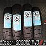 【阿鴻部品】Dasson 達森輪胎 GOGORO 2 專用 全熱熔胎 GOGORO 2 GOGORO S2 EC05