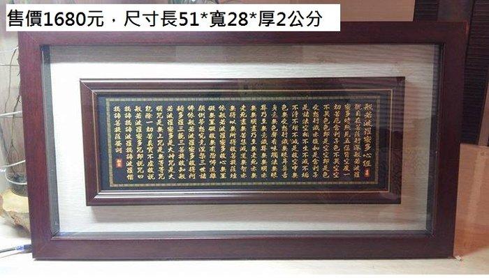 全新 台灣製 台灣框 般若波羅密心經 掛匾