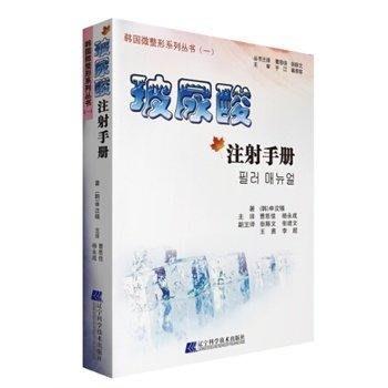 簡體書B城堡 九成新 玻尿酸注射手冊   系列名:韓國微整形系列叢書 ISBN:9787538189124 遼寧科學版