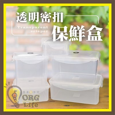 ORG《SD2286e》方款1L 透明 密封 保鮮盒 密封蓋保鮮盒 冰箱保鮮盒 冰箱 收納盒 置物盒 保鮮收納盒 樂扣