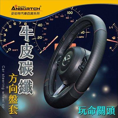 安伯特 牛皮碳纖方向盤套 玩命關頭 止滑 高耐磨 高韌性 透氣吸汗