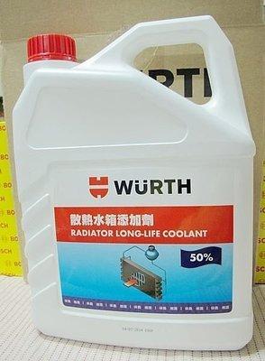 愛淨小舖-德國福士WURTH 散熱水箱添加劑 水箱精 50% 日系車專用 /1加侖4公升裝
