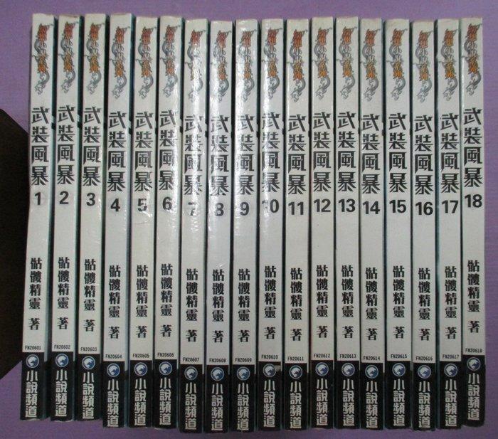 【小晴】-《武裝風暴1-36(完)》出租二手書│小說頻道武俠│骷髏精靈