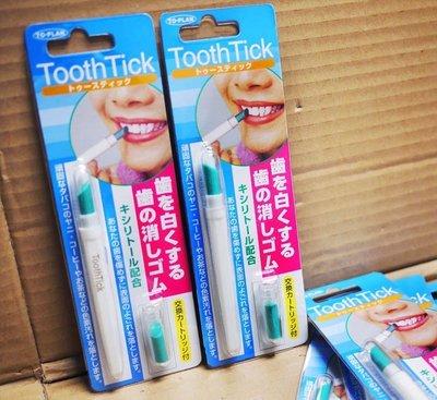 Tooth Tick  立潔淨 齒白橡皮擦筆(一般型) 1支+補充品x1 美齒☆ MUSE 愛美神☆