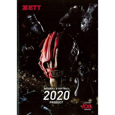 貳拾肆棒球歷史館-2020 ZETT日本帶回。一百週年紀念大本店家用棒球全目錄A4版