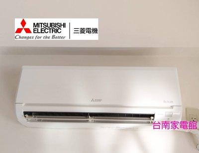 台南家電館-三菱電機變頻冷氣-靜音大師...