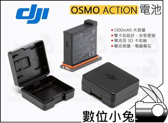 數位小兔【大疆 DJI Osmo Action 電池 PART 01】靈眸 SD卡收納 雙卡扣 電池盒 運動 相機