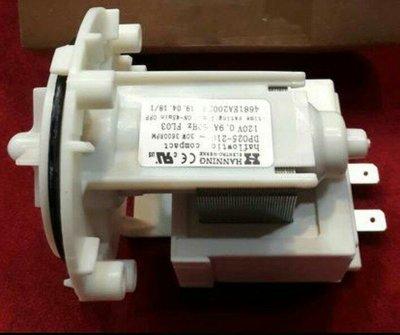 LG台灣原廠公司貨 滾筒洗衣機 排水馬達