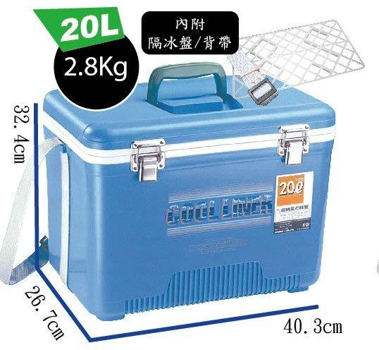 [奇寧寶雅虎館] 400041-20 保冷王戶外休閒冰箱冰桶20L / 行動專用保存保冰保溫保存保冷藏箱保鮮箱活餌海釣