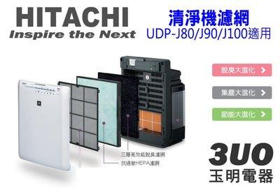 HITACHI日立空氣清淨機UDP-J80/J90/J100專用濾網《EPF-DV1000D+EPF-DV1000H》