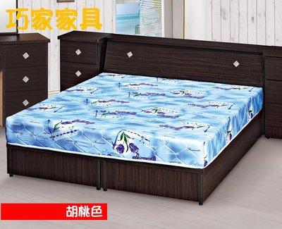 巧家雙人5尺6分床底(單買床底)/雙人床台/木心板/7色可挑選/工廠直營/可刷卡---巧家家具