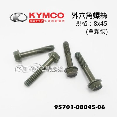 YC騎士生活 KYMCO光陽原廠 8x45 螺絲 8mm 外六角螺絲 KTR 後架螺絲 95701-08045 單支裝