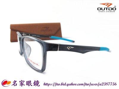 《名家眼鏡》OUTDO 透藍色方框運動款多功能光學膠框可替換休閒款鏡腳設計GT62007 C26【台南成大店】