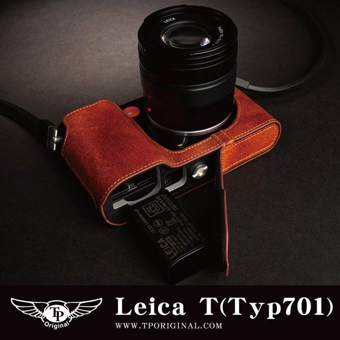 【 TP】 Leica T TL TL2  Typ701  開底相機套 真皮底座 牛皮 快