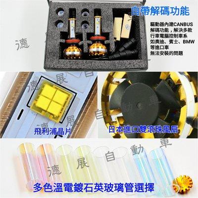COBRA A1 9012 專用 30W 3900LM 解碼LED大燈 採用飛利浦晶片 可換電鍍石英玻璃管