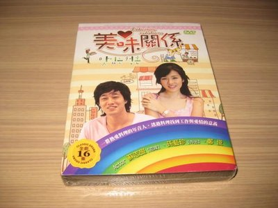 經典韓劇《美味關係》DVD 蘇志燮(該隱與亞伯) 孫藝珍(個人趣向) 鄭俊