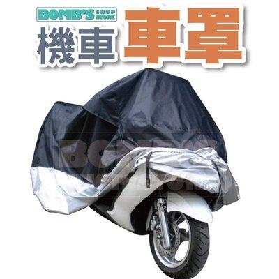 【立達】重機 機車車罩 重型 防曬防雨...