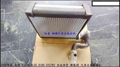 2006年後 裕隆 TIIDA BLUE BIRD SYLPHY 含延伸管 膨脹閥 汽車冷氣風箱仁