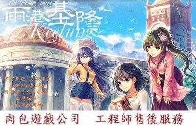 PC版 繁體中文 官方正版 肉包遊戲 STEAM 雨港基隆 The Rainy Port Keelung