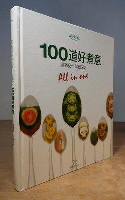 100道好煮意│美善品、Vorwerk│美善品多功能料理機之100道好煮意│美善品食譜│七成新