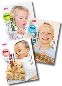 『大衛』親子天下 2016育兒系列 新手爸媽 每個孩子都能好好系列套書(3冊) 每個孩子都能好好吃飯等3書(新封面)