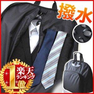 《FOS》日本 熱銷千件 衣物 西裝 收納袋 防塵袋 防塵套 公事包 男士 出差 出國 旅遊 攜帶 防撥水 時尚