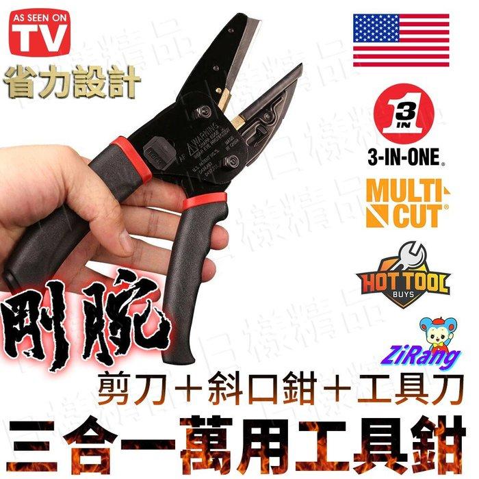 《日樣》美國熱銷 3in1多功能工具鉗 工具剪刀 裁剪工具 裁剪工具 三合一剪刀Multi Cut多功能鉗子鐵絲電工剪刀