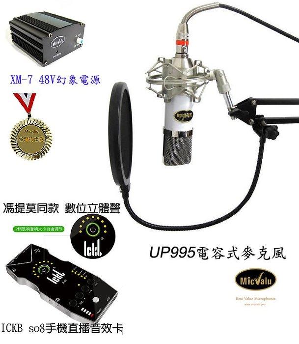 MicValu 麥克樂 UP995電容式麥克風+SO8手機直播音效卡+nb35支架+網子+48v電源送166音效軟體