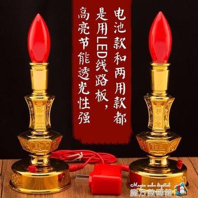 兩用led電燭燈佛燈供財神燈電蠟燭長明燈觀音佛前電池供佛燈佛具 igo 全館免運